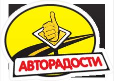 avtoradosti-logo (227x161, 33Kb)
