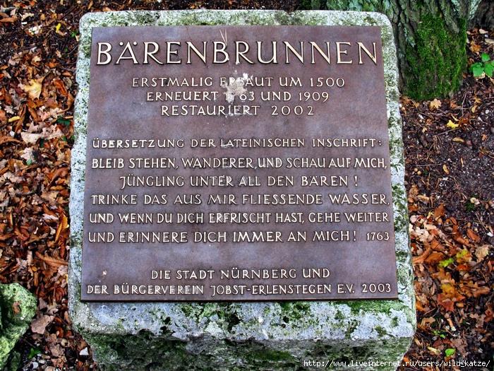Baerbrunnen_Schild (700x525, 451Kb)
