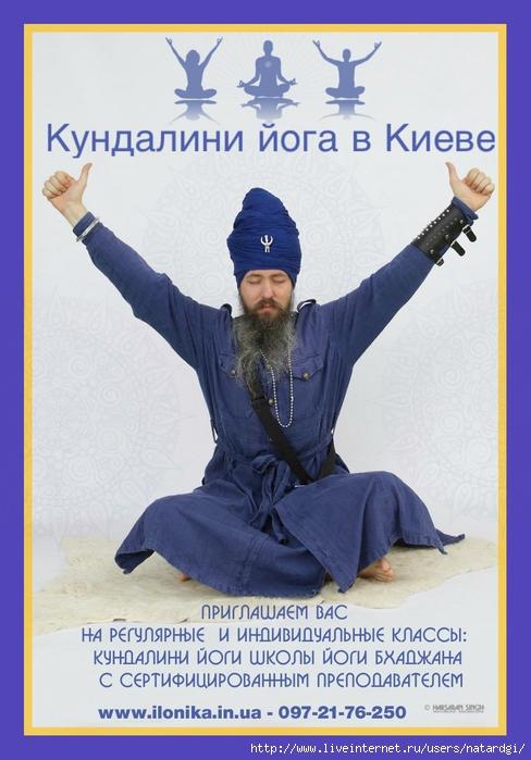 Kundalini_Yoga_Kiev_Harsaran_16 (488x700, 233Kb)