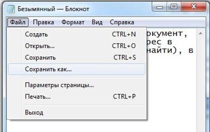 как сохранить реферат для печати на windows 10