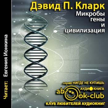 Klark_D_Mikroby_geny_i_tsivilizatsiya_Ionkina_E (350x350, 63Kb)