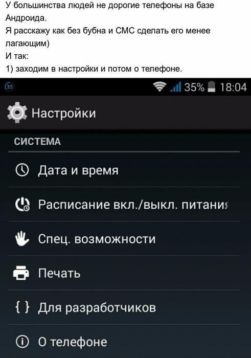 Уменьшаем лаги на Андроид (491x700, 152Kb)