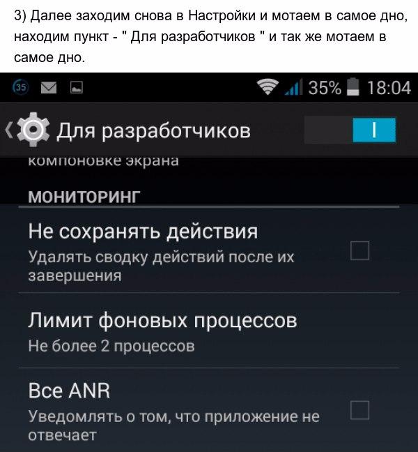 Уменьшаем лаги на Андроид3 (600x648, 157Kb)