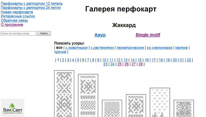 программа перфокарт (700x396, 167Kb)