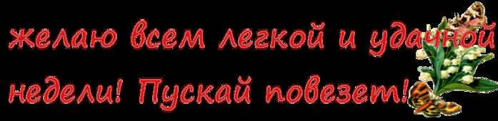 3821971_povezet_v_nedele (700x170, 0Kb)/3821971_povezet_v_nedele (700x170, 0Kb)/3821971_povezet_v_nedele (700x170, 116Kb)