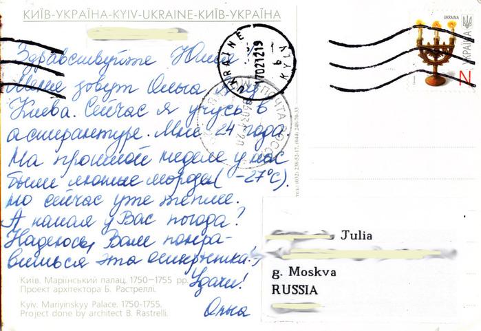 Что написать себе в открытке из путешествия 34