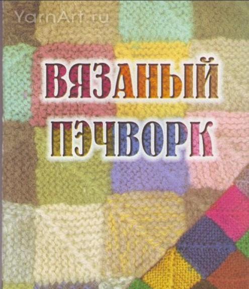 Вязаный пэчворк-брошюра/4683827_20120308_194937 (495x575, 87Kb)