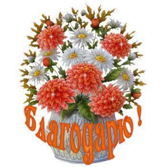 73058189_Blagodaryuvaza_s_cvetami1 (700x700, 60Kb)