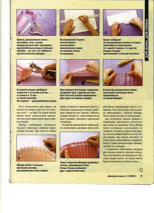 Умелые ручки поделки своими руками для дома