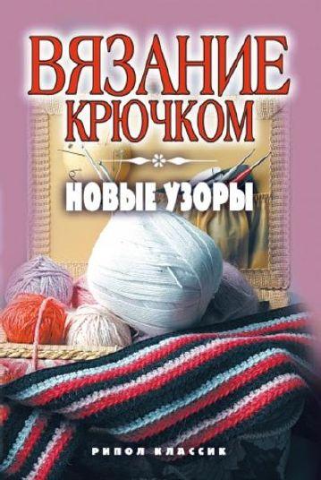 2920236_Wyazanie_kruchkom_nowye_uzory (359x536, 45Kb)