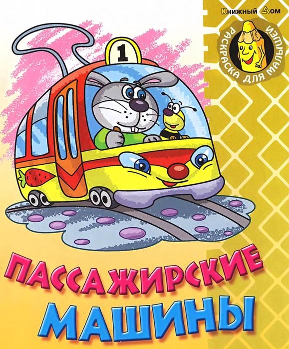 4663906_Passazhirskie_mashini_1 (579x700, 371Kb)
