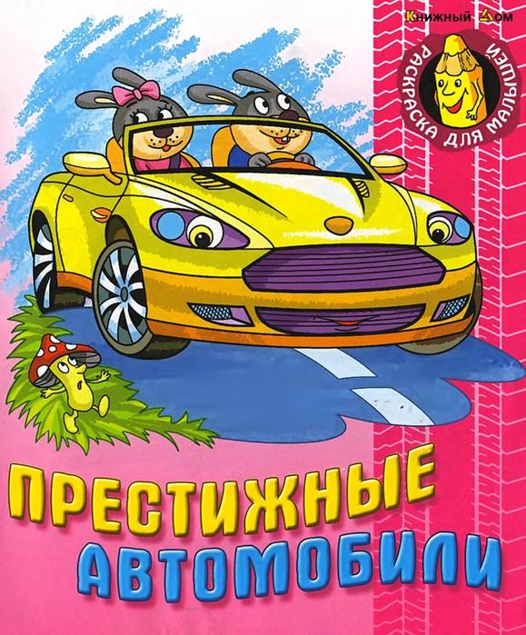4663906_Prestizhnie_avtomobili_1 (579x700, 380Kb)