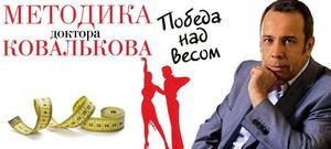 3925073_1322503376_doctorkovalkov (300x135, 16Kb)