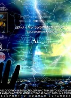 audiotehnologiya-uragan (250x343, 20Kb)