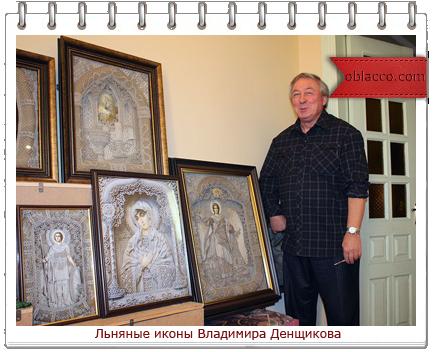 Льняные иконы Владимира Денщикова