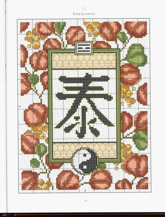 Oriental Odyssey (027) (532x700, 368Kb)
