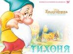 Превью kinopoisk_ru-Snow-White-and-the-Seven-Dwarfs-1080153--w--1024 (700x525, 59Kb)