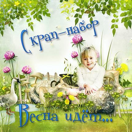 00_SpringIsComing_Avital_x01 копия (430x430, 309Kb)
