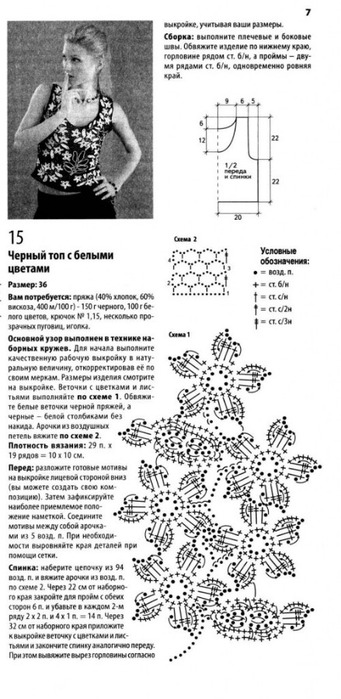 top_sostavnoe_vyazanie-2-500x1024 (341x700, 88Kb)