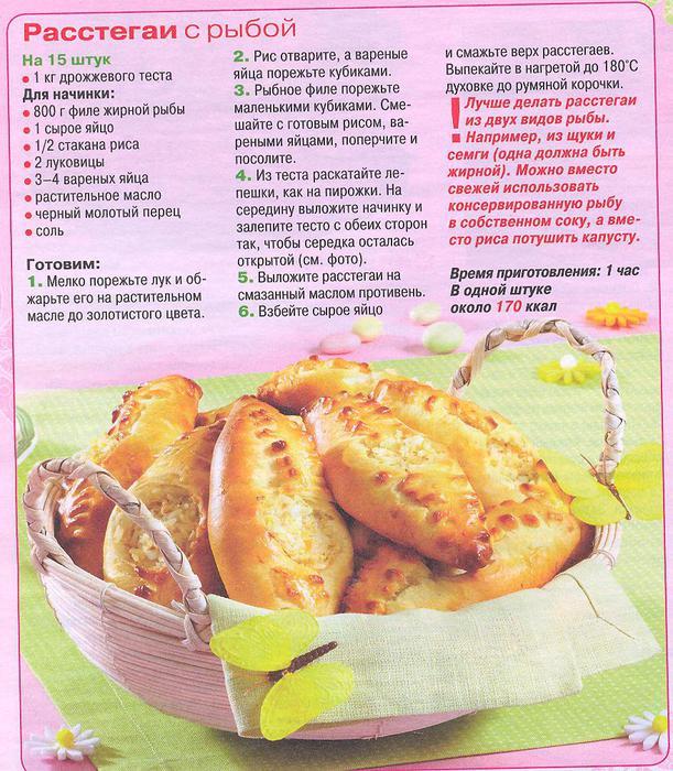 Расстегаи с рыбой в духовке пошаговый рецепт с