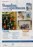 Превью VishKres1311_Uboino.Ru_Jurnalik.Ru_4 (494x700, 163Kb)