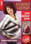 Превью VyazanayaOdezhdaDlyaSolidnyhDam012012_1 (493x700, 142Kb)