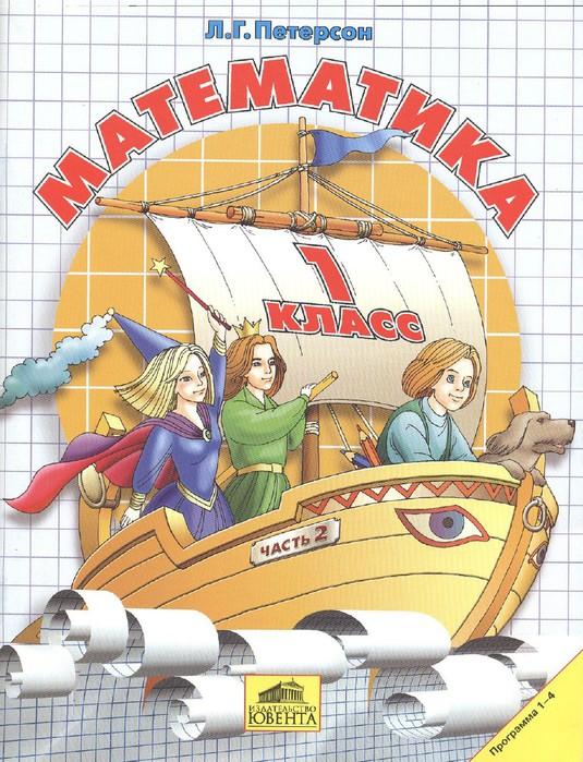 Учебник Для 2 Класса По Математике Петерсон