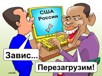 америка россия/3479580_amerika_rossiya (350x262, 34Kb)