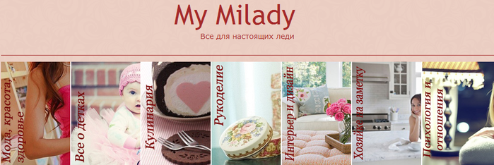 My Milady/1331803310_FireShot_Screen_Capture__028__My_Milady_I_Vse_dlya_nastoyaschih_ledi__www_mymilady_ru (699x234, 240Kb)