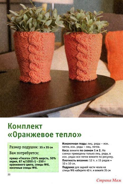 горшки (466x699, 112Kb)