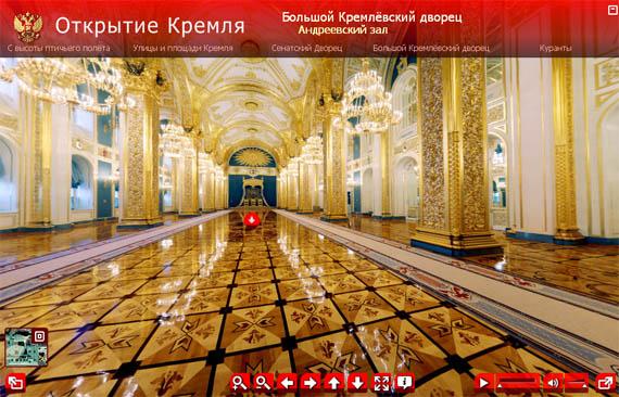 kremlin-online (570x366, 97Kb)