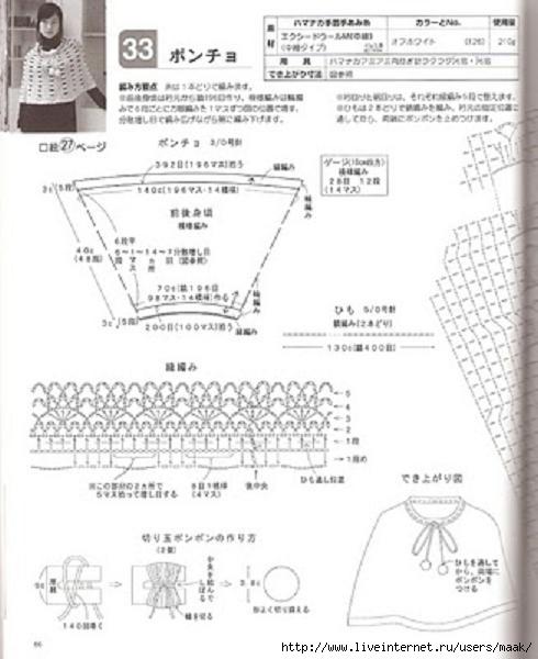 crochet poncho blanco calado2 (490x600, 113Kb)