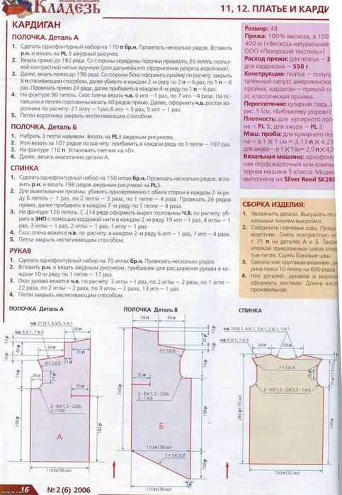 розовый жакет схема (483x700, 94Kb)