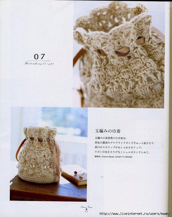Bag beige (555x700, 181Kb)