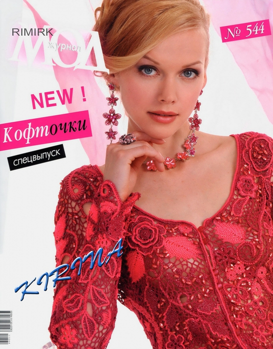 Журнал: Журнал мод №544