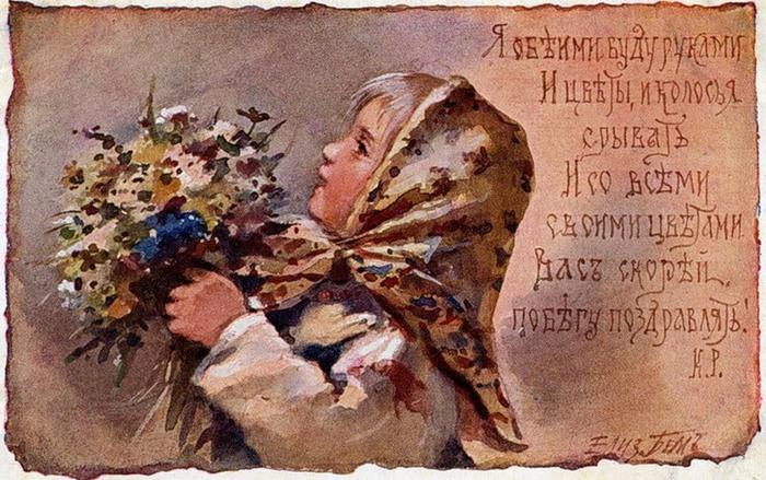 Древне-русское поздравление с днем рождения