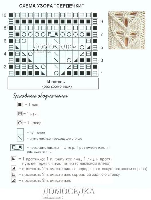 shema-uzora-serdechki (527x700, 166Kb)
