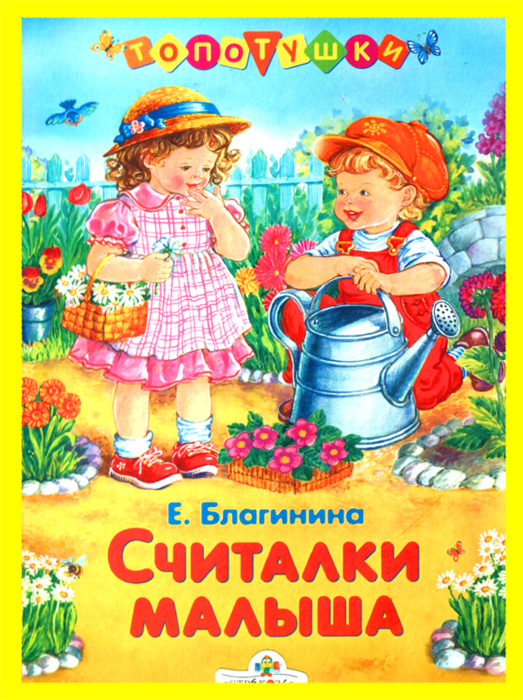 4663906_SchitalkimalishaTopotyshki (523x700, 668Kb)