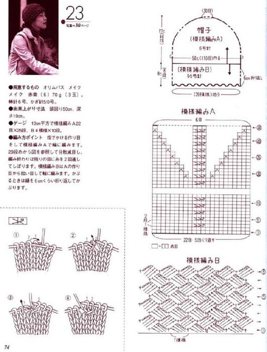 0_63ec0_69e542c5_XXL (532x700, 306Kb)