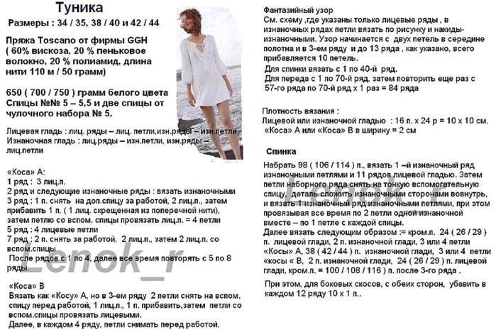 белая туника1 (700x465, 211Kb)
