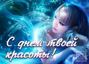 http://img1.liveinternet.ru/images/attach/c/5/84/827/84827423_3521405_235c13fed6caec546bf588d334722e60.jpg