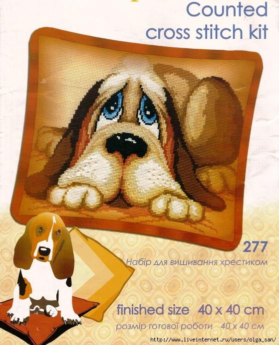 Подушка собака (559x693, 365Kb)