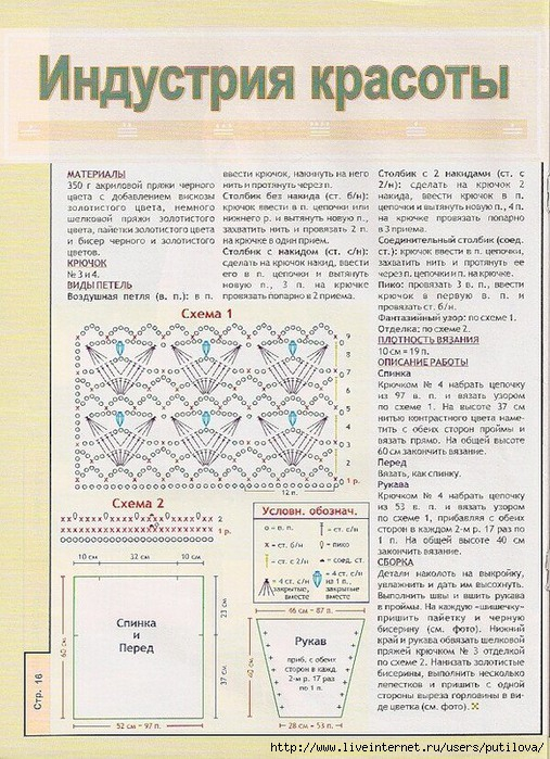 4174683_ajyrnaya_kofta1 (507x700, 315Kb)