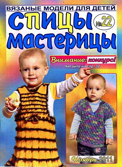 Читать книгу по вязанию для детей