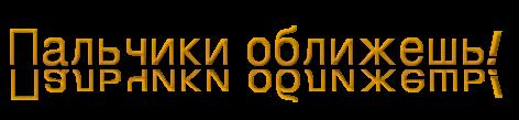 3869504_c010e862ee39 (472x109, 38Kb)