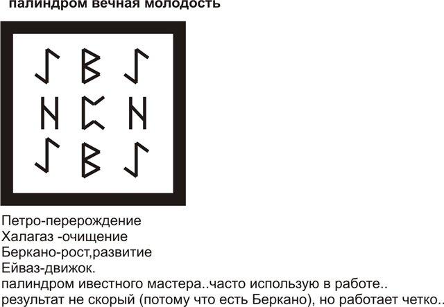 Рунескрипты для дам 84852847_2bd09403f0b5