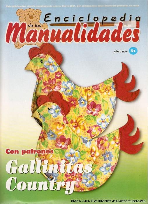 Enciclopedia de las Manualidades n' 54 (508x700, 351Kb)