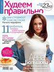 Превью HudPrav212_Uboino.Ru_Jurnalik.Ru_1 (525x700, 153Kb)