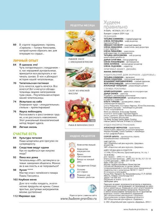 Процедуры для похудения в киеве
