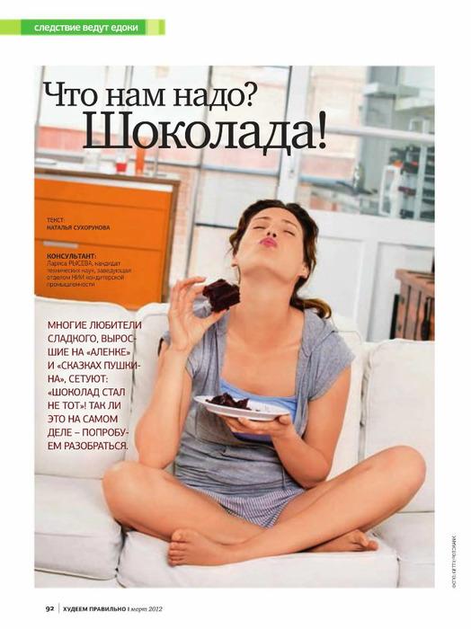 Скачать журнал Меню Худеем правильно 2 2013